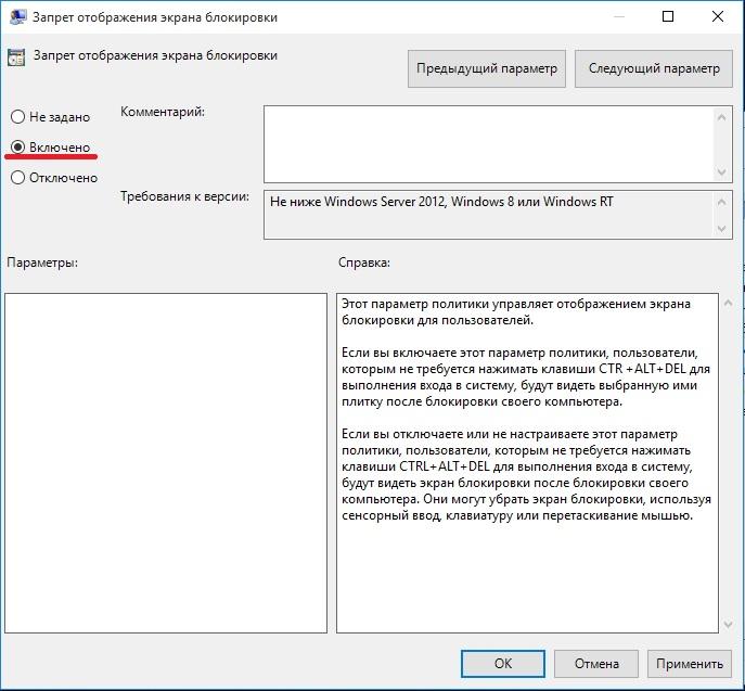 Блокировка экрана Windows 10