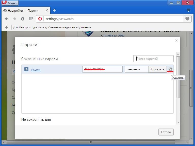 Удалить сохраненный пароль в браузере опера