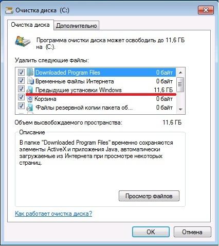 Удаление предыдущей Windows