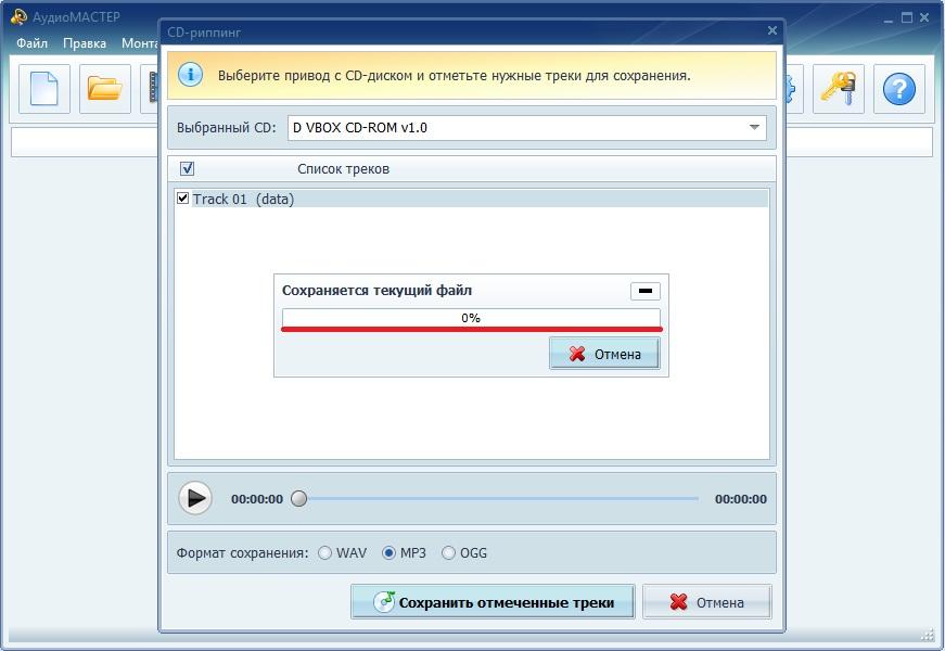 Конвертация CD в MP3