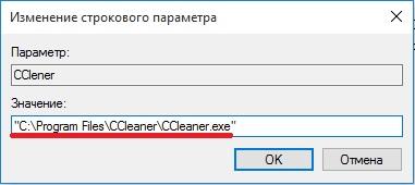Добавить программу в автозагрузку Windows 10