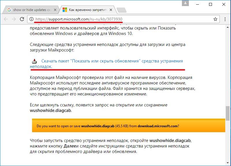 Программа для отключений обновлений Windows 10