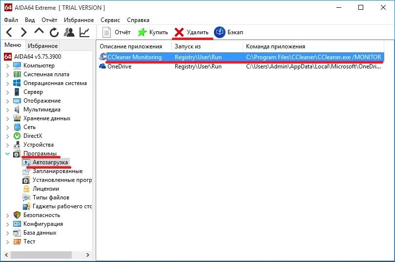 Убрать программу из автозагрузку с помощью AIDA