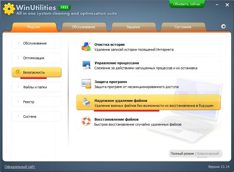 как удалить файл без возможности восстановления