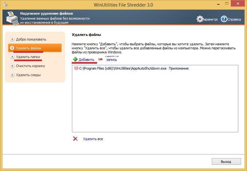 удалить файл без возможности восстановления