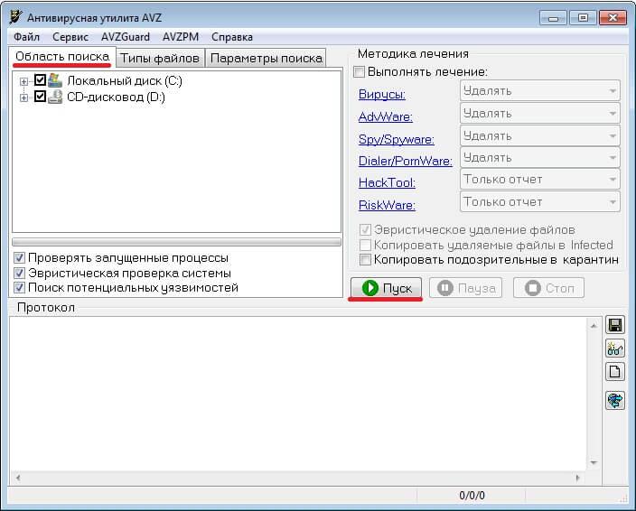 Сканировать компьютер на вирусы AVZ