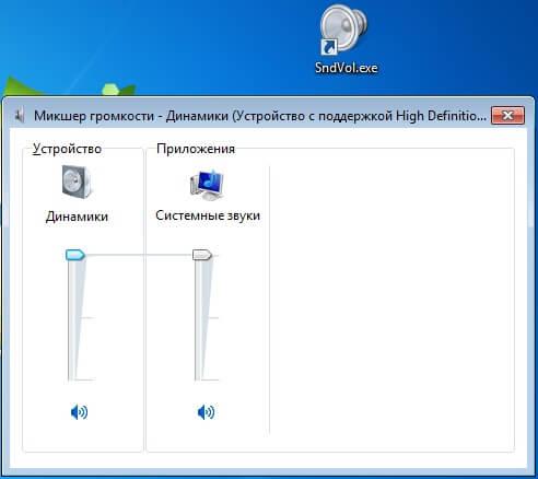 Пропал значок громкости c панели задач windows