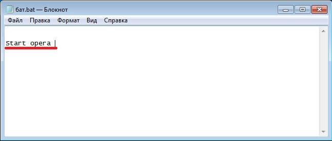 bat файл для запуска программы