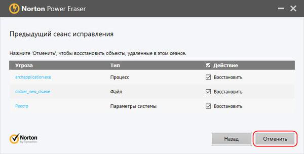 Отмена исправлений Norton Power Eraser