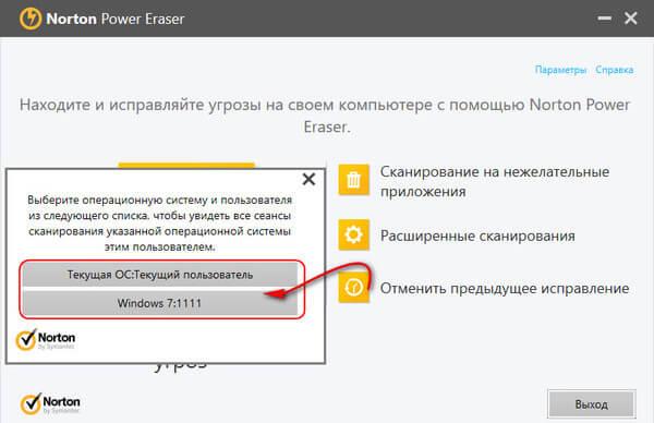 Norton Power Eraser отмена предыдущих исправлений