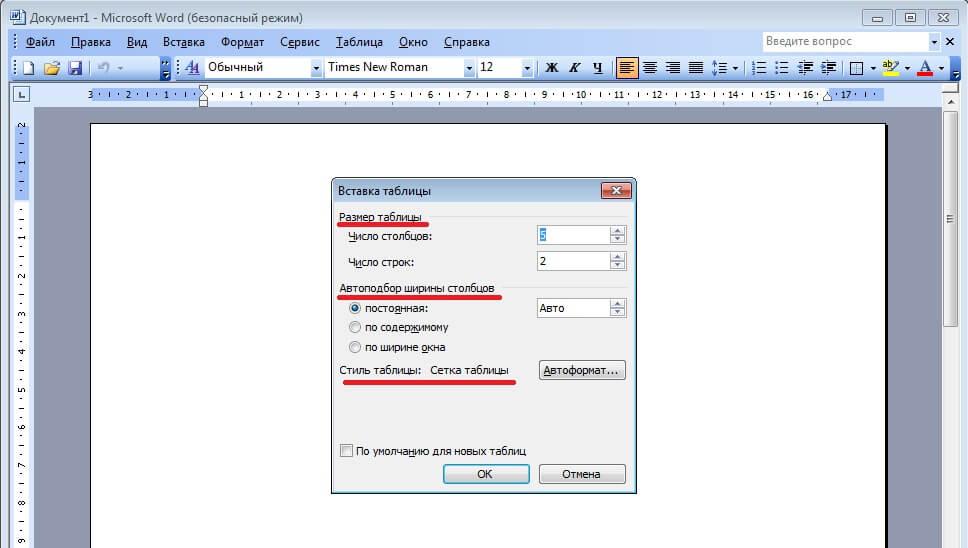 Как нарисовать таблицу в Word 2003
