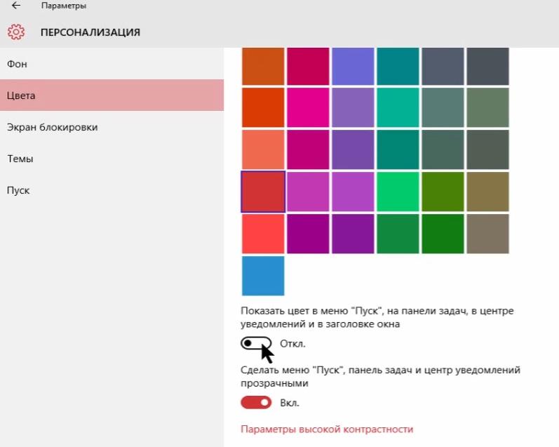 Настройка цвета панели задач