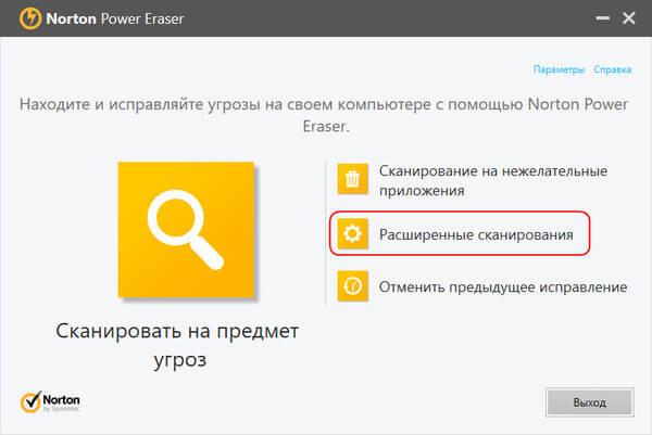 Расширенное сканирование системы Norton Power Eraser