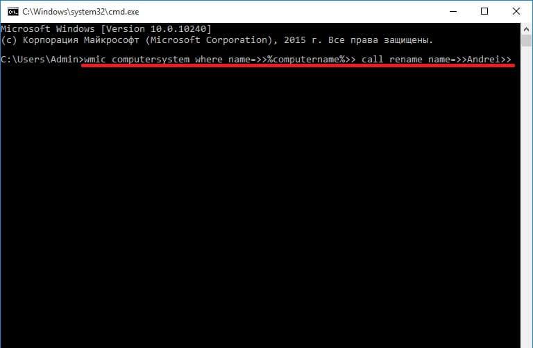 Как изменить имя компьютера в Windows 10 через командную строку
