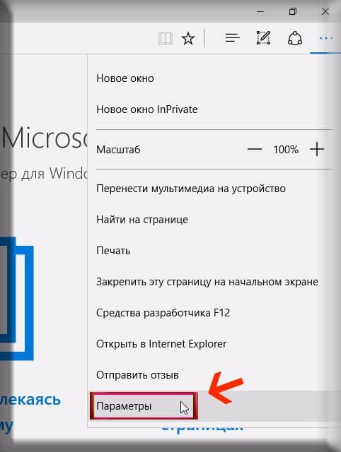 Параметры Microsoft Edge