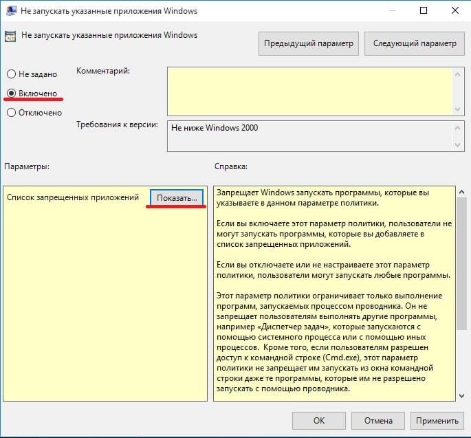 Как запретить запуск программ Windows 10