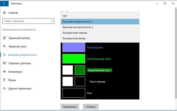 Как сменить цвет окон в windows 10