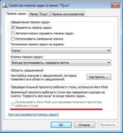 Как включить Aero Peeck в Windows 7