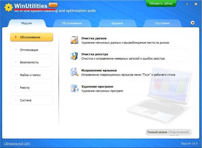 программа WinUtilities Free Edition