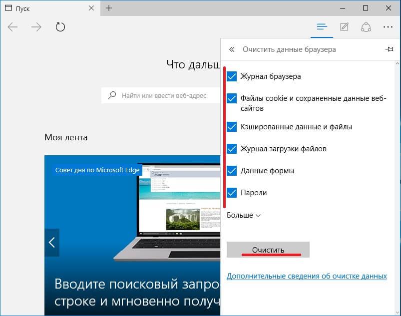 Очистить данные браузера Microsoft Edge