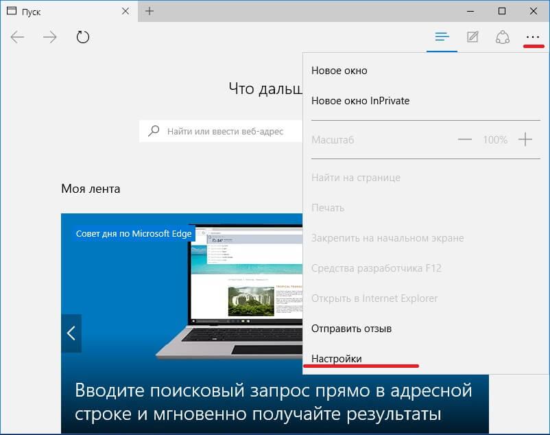 Настройки Microsoft Edge