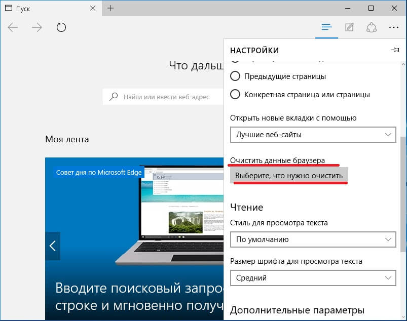 Очистить куки в Microsoft Edge