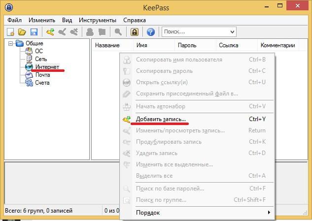 Добавление записи в базу KeePass