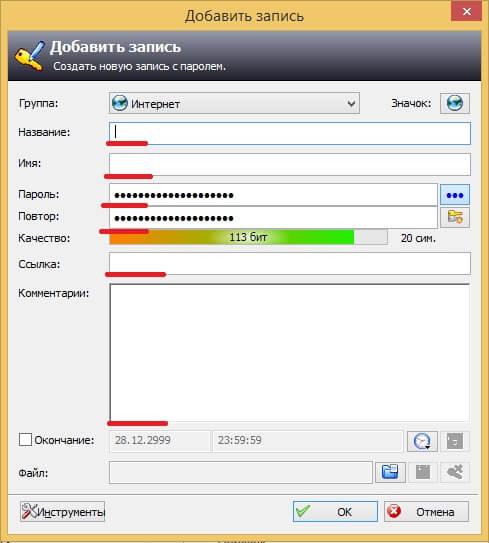 Сохранения пароля в KeePass