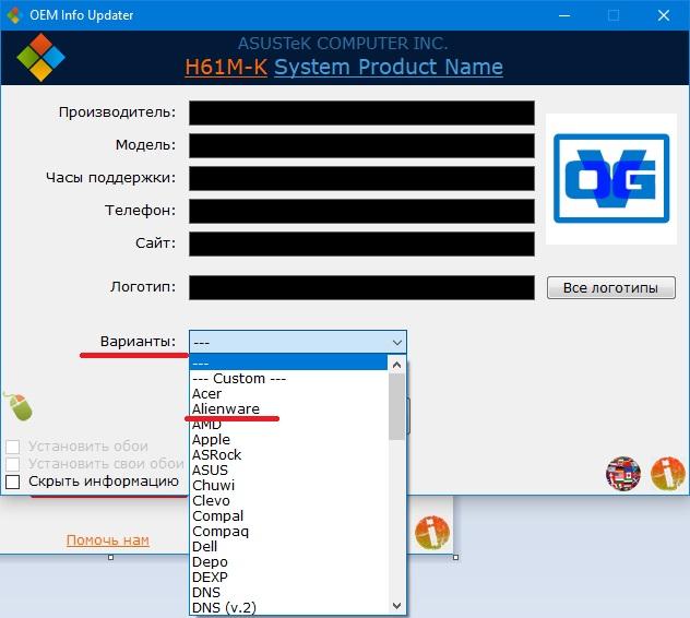 изменить информацию о системе windows 10
