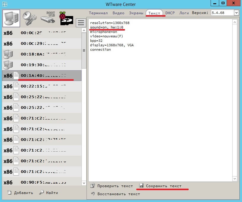 Настройка параметров звука на тонком клиенте WTware