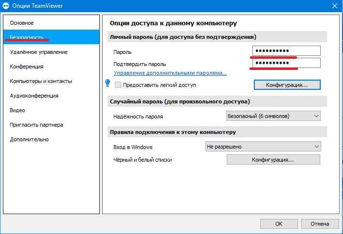 как установить постоянный пароль в teamviewer