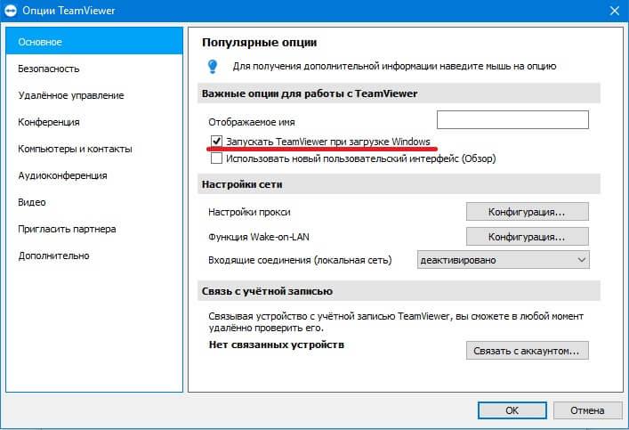 teamviewer как поставить постоянный пароль