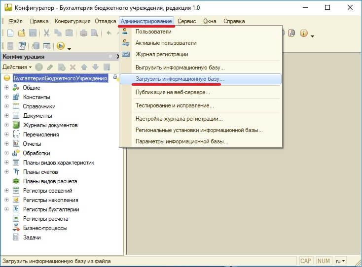 как загрузить информационную базу в 1с 8.3