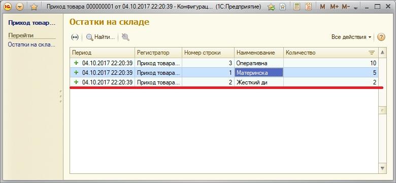 регистр накопления пример