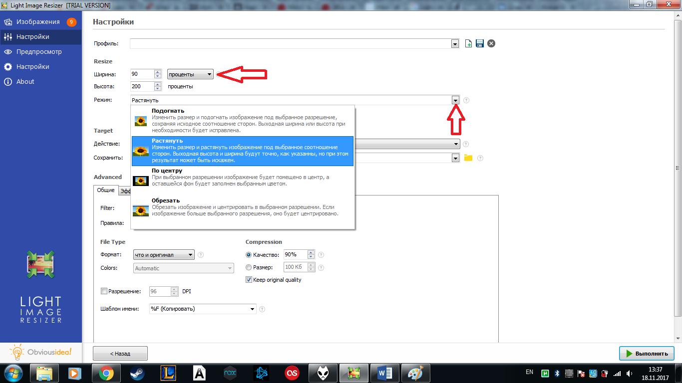 Программа для изменения размера фото Light Image Resizer