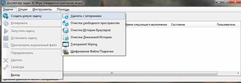 как удалить файлы с компьютера без возможности восстановления