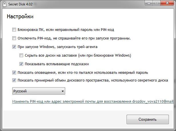 виртуальный жесткий диск