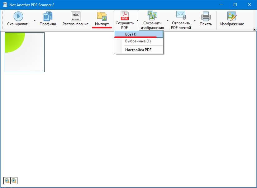 программа для сканирования и распознавания текста