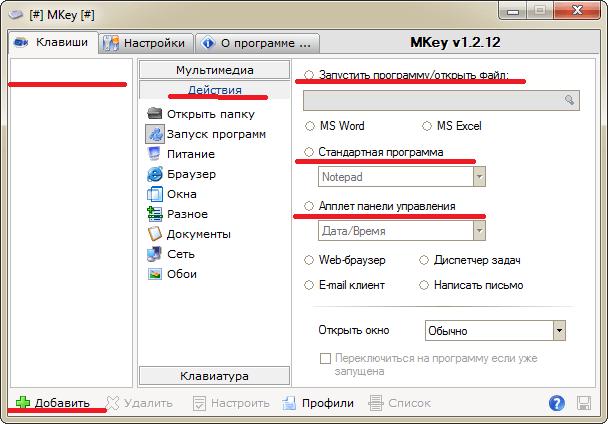 как изменить горячие клавиши windows 10
