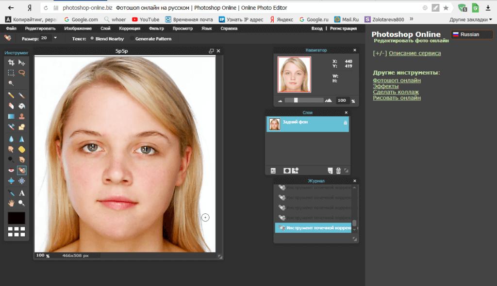 Улучшить фото photoshop-online