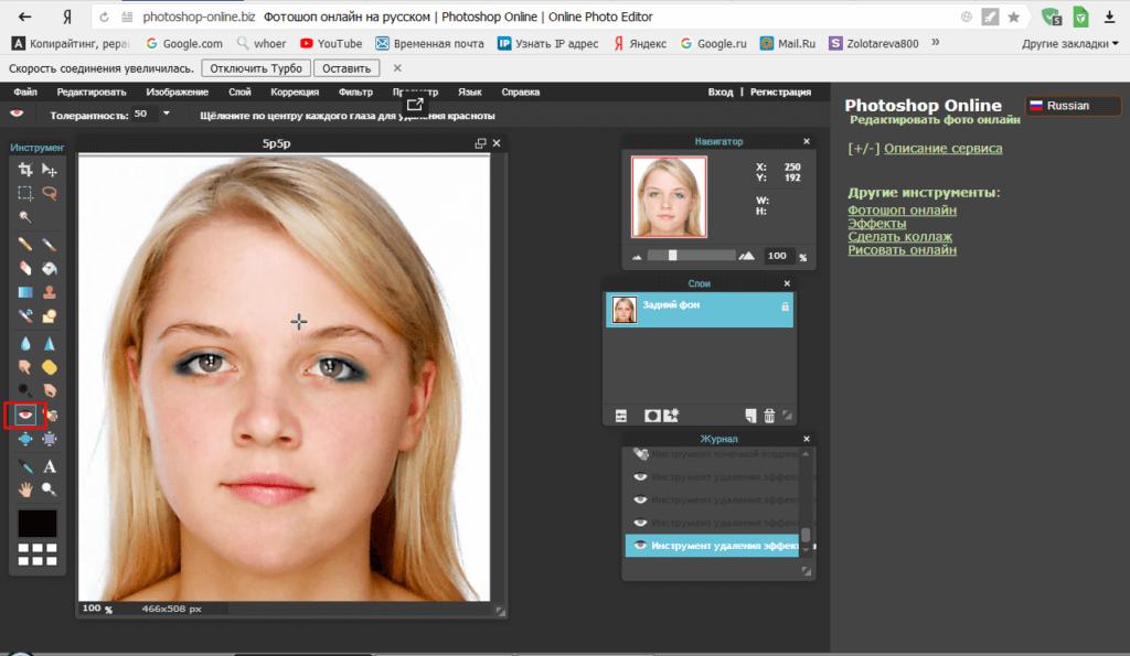Как улучшить качество фото с помощью photoshop-online