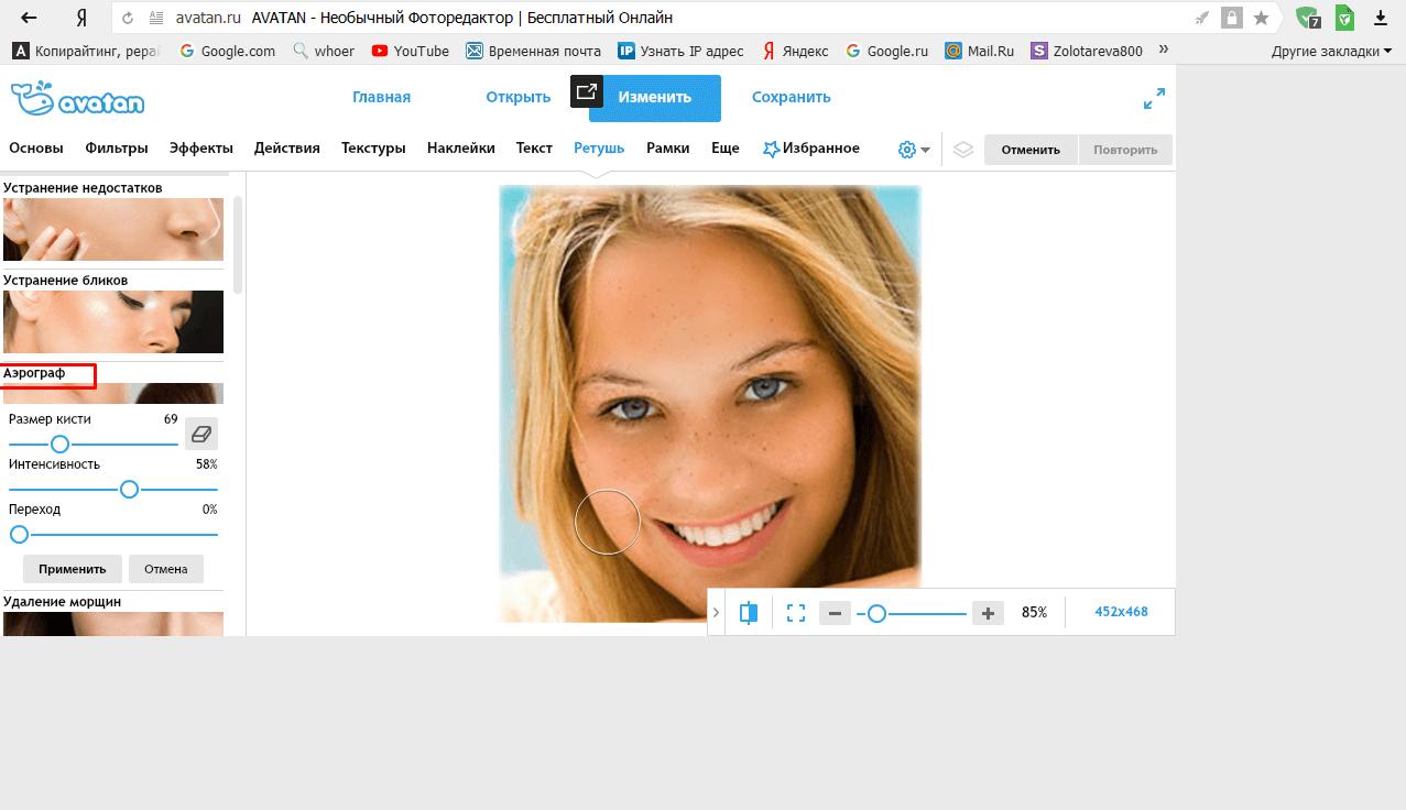 Улучшить качество фотографии в Avatan