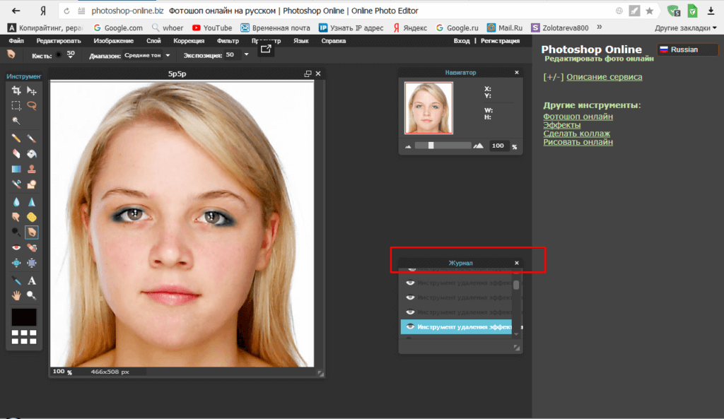 Улучшаем качество фото photoshop-online