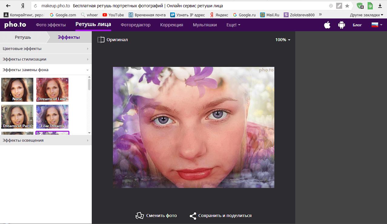 Как сделать фон на картинке онлайн