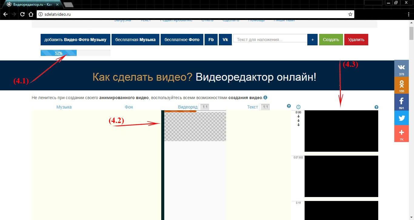 как обрезать видео онлайн в sdelatvideo.ru
