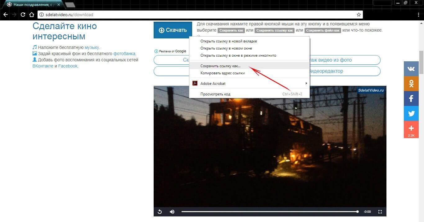 бесплатный онлайн редактор видео sdelatvideo.ru
