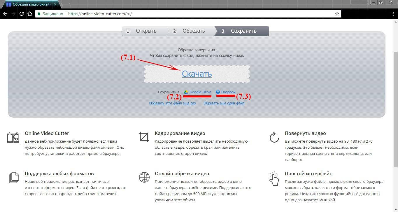 online-video-cutter.com бесплатный редактор видео файлов