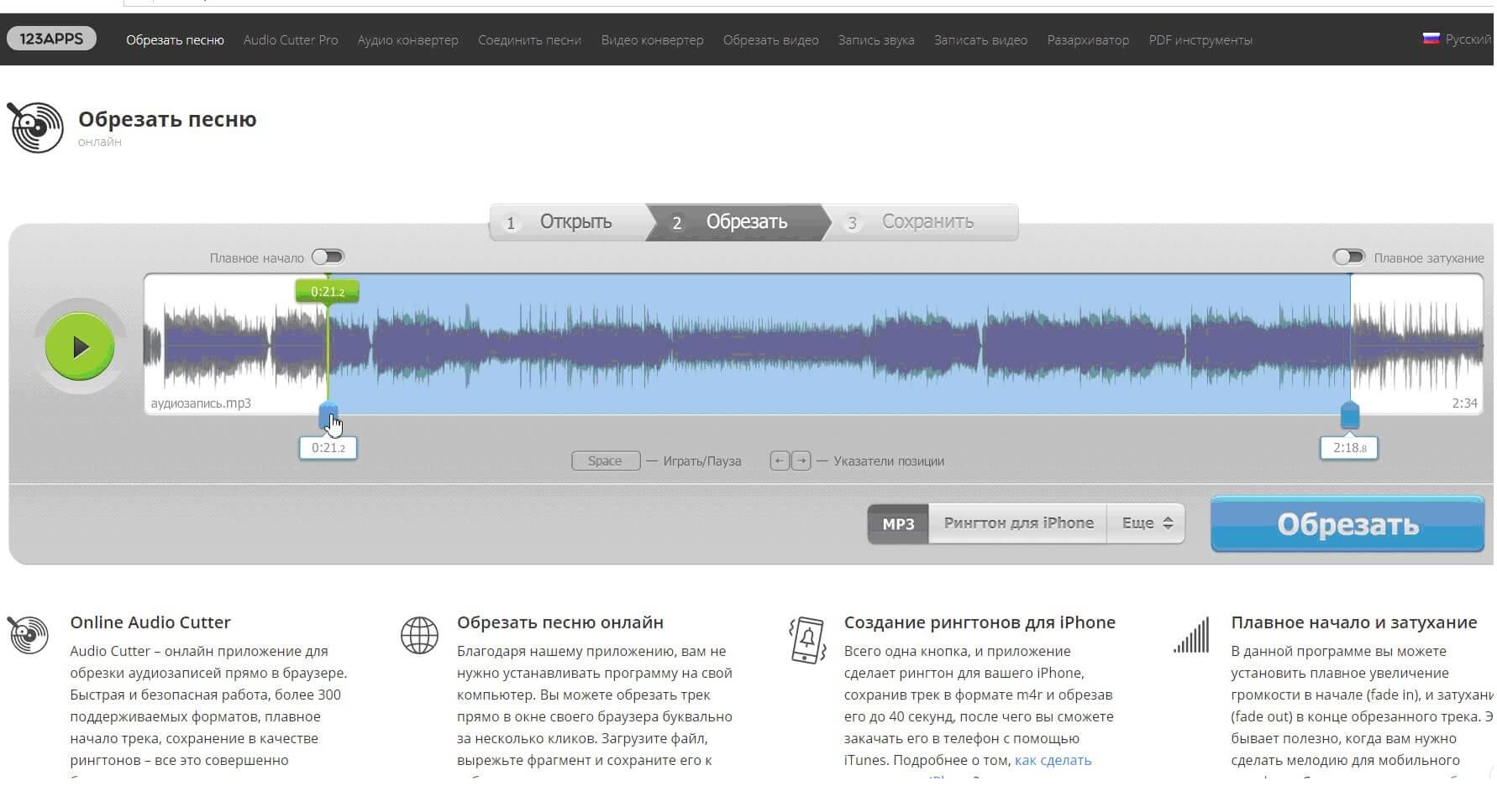 редактирование аудио записей онлайн