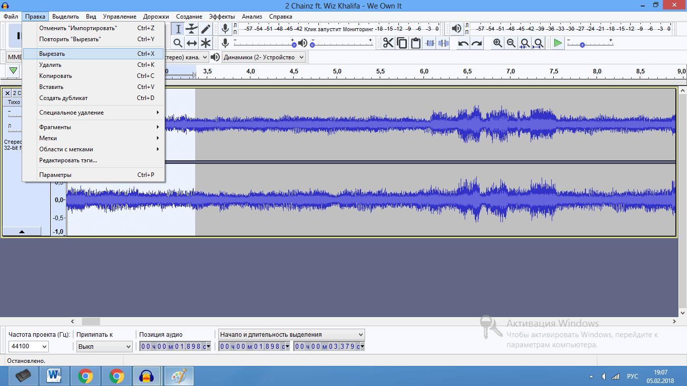 редактирование аудиозаписей