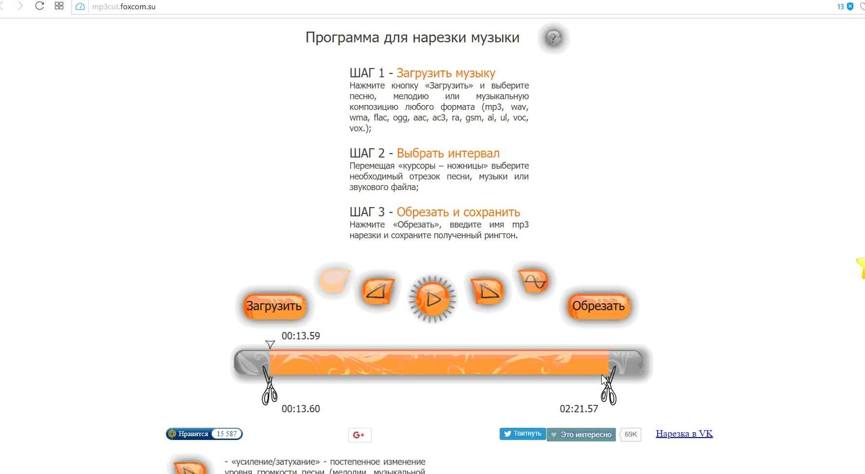 редактирование с помощью mp3cut.foxcom.su